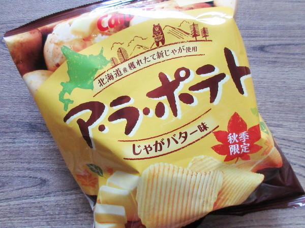 【カルビー】秋季限定 ア・ラ・ポテト じゃがバター味_c0152767_13321328.jpg