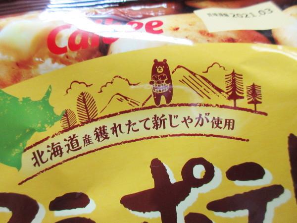 【カルビー】秋季限定 ア・ラ・ポテト じゃがバター味_c0152767_13324244.jpg