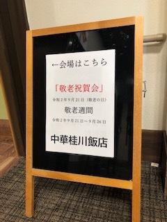 京都生活 ~はるかぜガーデン桂川敬老祝賀会~_c0218368_11515299.jpg
