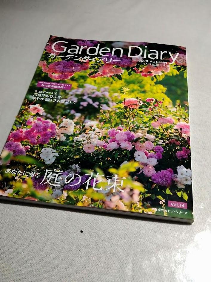 ガーデンダイアリーV0l.14の見本誌が届きましたぁ~♪_b0331802_21342208.jpg