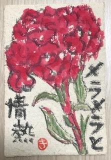 お花見散策中止_f0231309_09255023.jpg