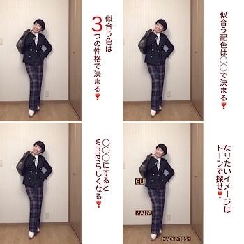 ここだけの話・中村維子のインスタ事情 こんなやり方で頑張ってます♡_f0249610_08211624.jpg
