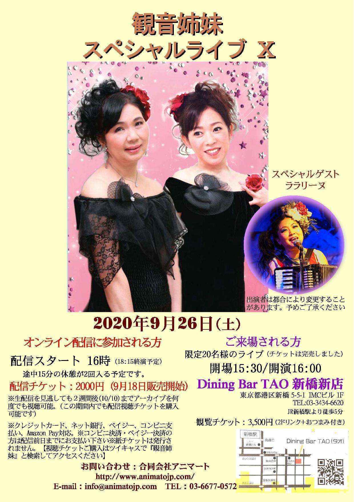 明日9月26日16時より観音姉妹のオンライン生配信ライブ開催します。_e0124015_11523993.jpg