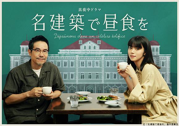 真夜中ドラマ『名建築で昼食を』_b0074416_14361233.jpg