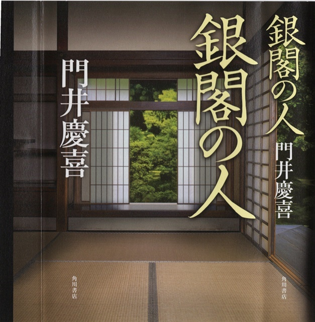 門井 慶喜著「銀閣の人」を読み終える_d0037233_13355279.jpg