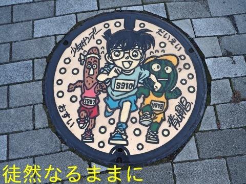 コナン駅(JR 由良駅)_d0285540_06205560.jpg