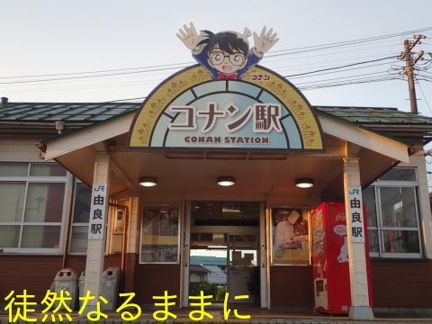 コナン駅(JR 由良駅)_d0285540_06212242.jpg