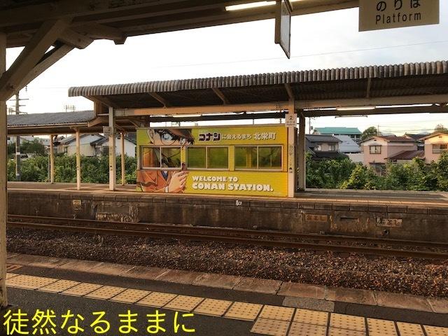 コナン駅(JR 由良駅)_d0285540_06212829.jpg