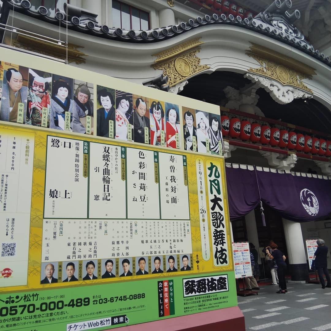 200924 九月大歌舞伎「かさね」観てきました_f0164842_19492959.jpg