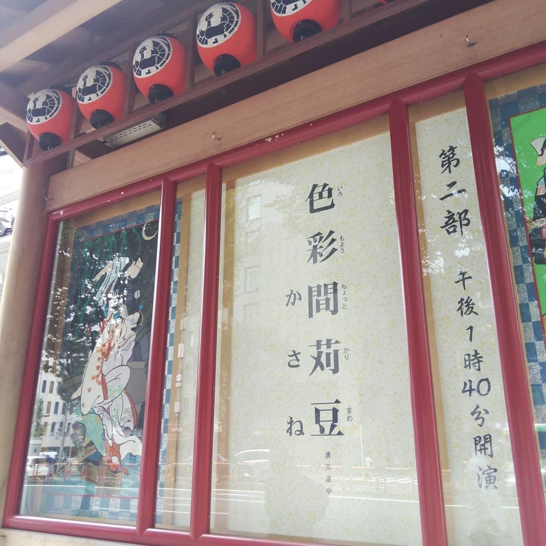 200924 九月大歌舞伎「かさね」観てきました_f0164842_19495507.jpg
