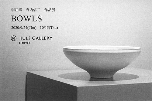 「BOWLS」寺内信二 作品展_a0329764_13112007.jpg