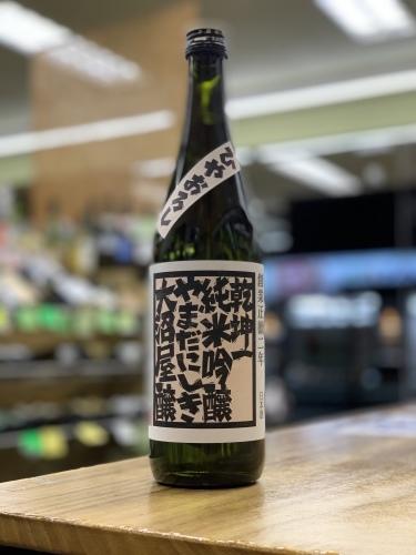 日本酒「乾坤一 純米吟醸 ひやおろし」吉祥寺の酒屋より_f0205182_19345238.jpg