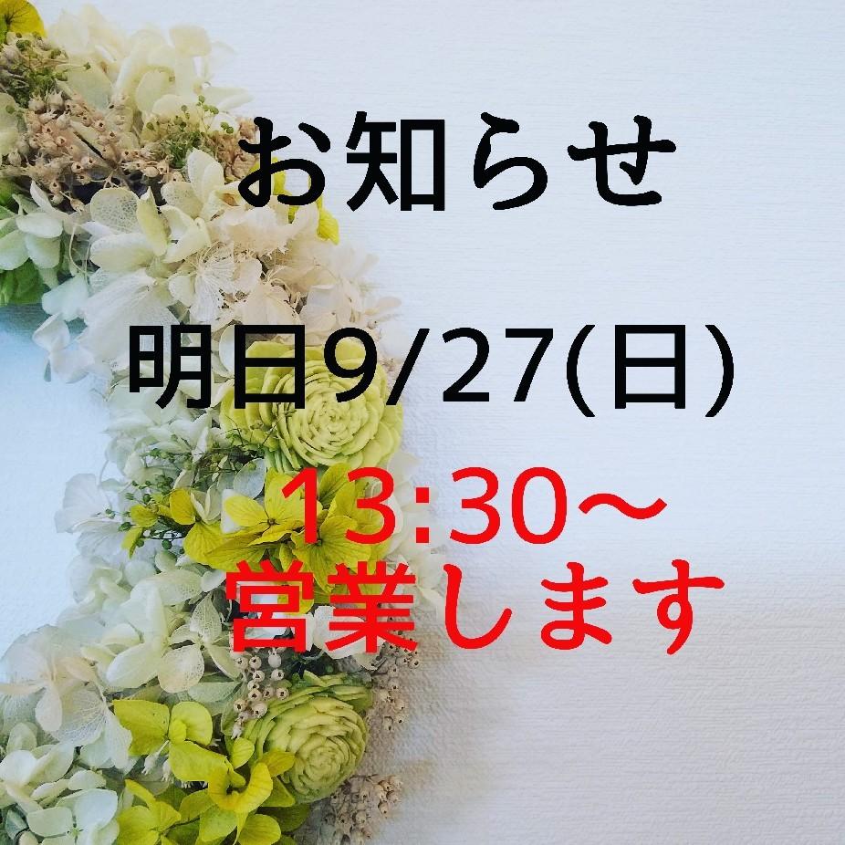 明日9/27(日)13:30~お店..._e0226604_14555983.jpg