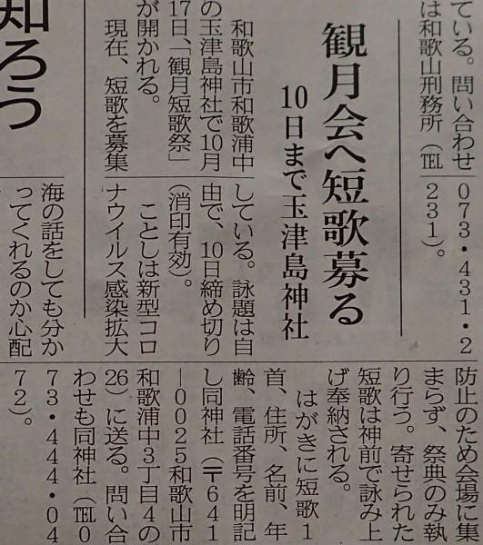 観月短歌祭 玉津島神社_c0367107_07242372.jpg