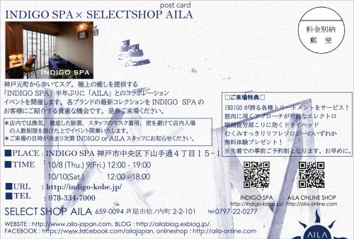 10/8-10 三日間、神戸元町INDIGO SPAにてAILAコラボ展示会!特典あり!!!!_b0115615_10530819.png