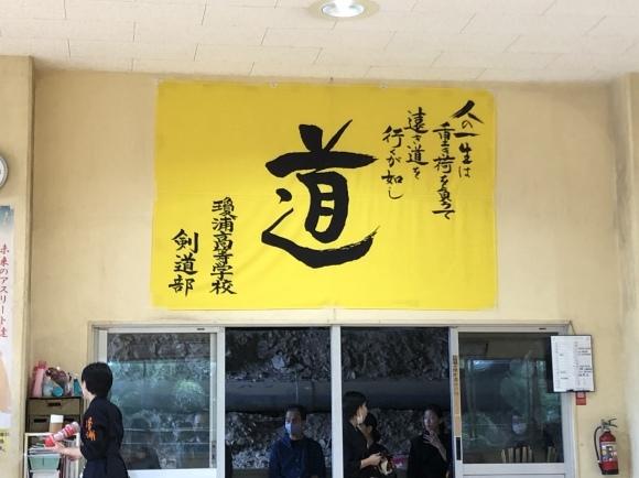 瓊浦高校遠征_b0145925_18533067.jpeg