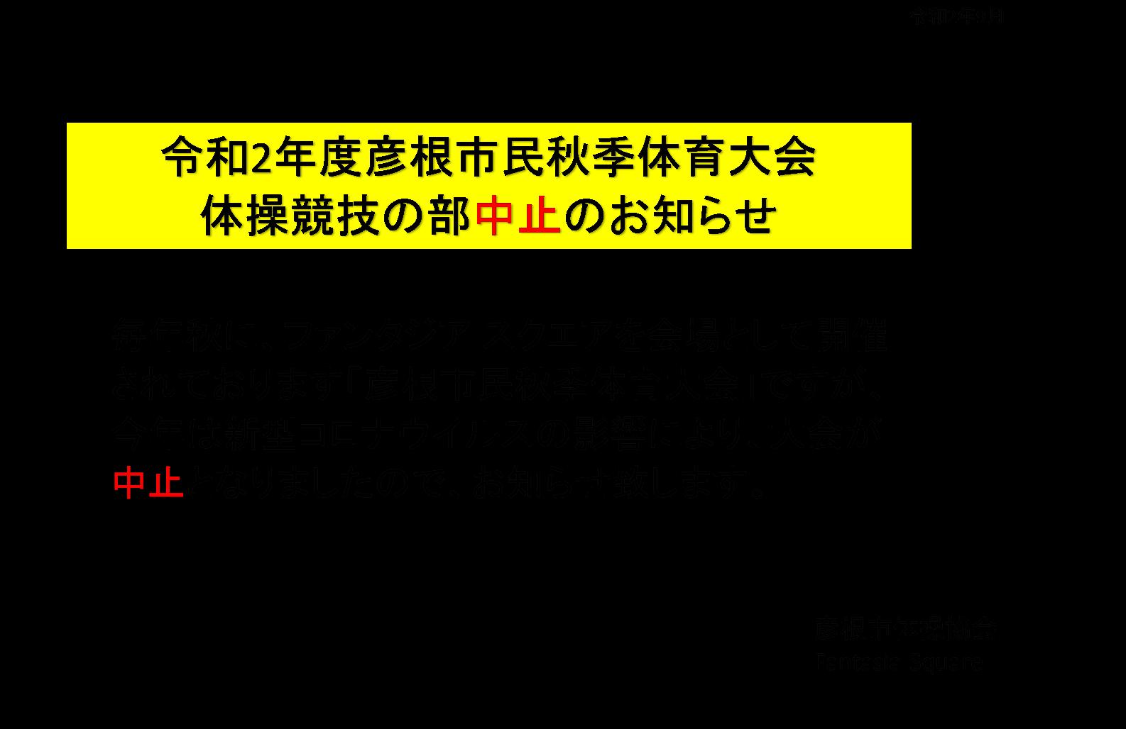 市民大会(体操競技の部)についてのお知らせ_d0180431_12390924.png