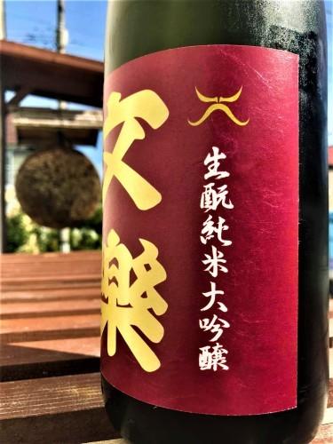 【日本酒】文楽⭐番外編『生酛造り』純米大吟醸酒 雄町✨50磨き 蔵元低温貯蔵熟成🐧SPver 特別限定蔵出し 令和1BY🆕_e0173738_10095528.jpg