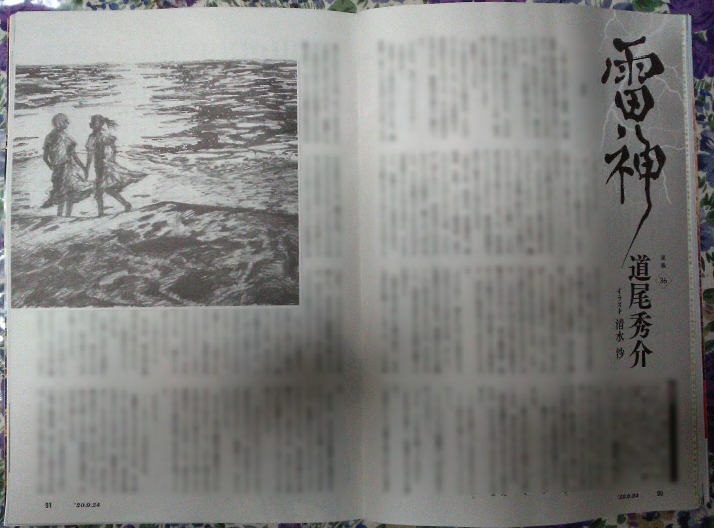 週刊新潮「雷神」挿絵 第36回〜最終回_b0136144_05354283.jpg
