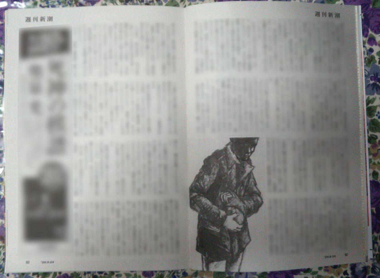 週刊新潮「雷神」挿絵 第36回〜最終回_b0136144_05355186.jpg