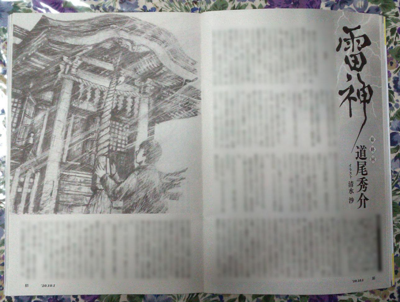 週刊新潮「雷神」挿絵 第36回〜最終回_b0136144_05355982.jpg