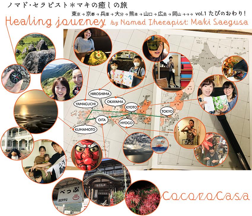 ノマド・セラピスト『cocoro casa』マキの関西〜九州の癒しの旅おわり「ただいまっ」!_d0018646_10513076.jpg
