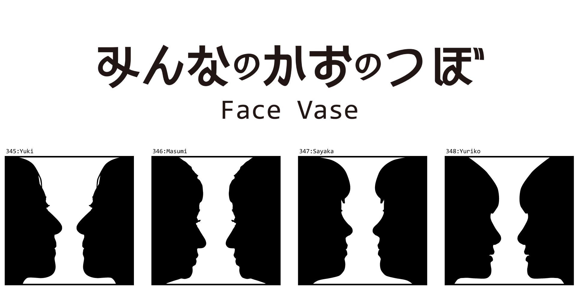 みんなのかおのつぼ / Face Vase:345 Yuki -> 356 Yudai_d0018646_13155052.jpg