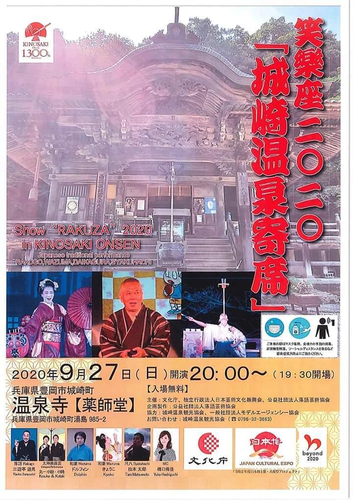 『日本博』「笑楽座2020温泉寺寄席」開催のご案内と、薬師堂参拝に関するお願い_c0100949_19373575.jpg