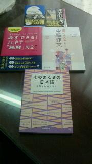 新書、文庫、日本語教科書3冊_f0030155_08274860.jpg