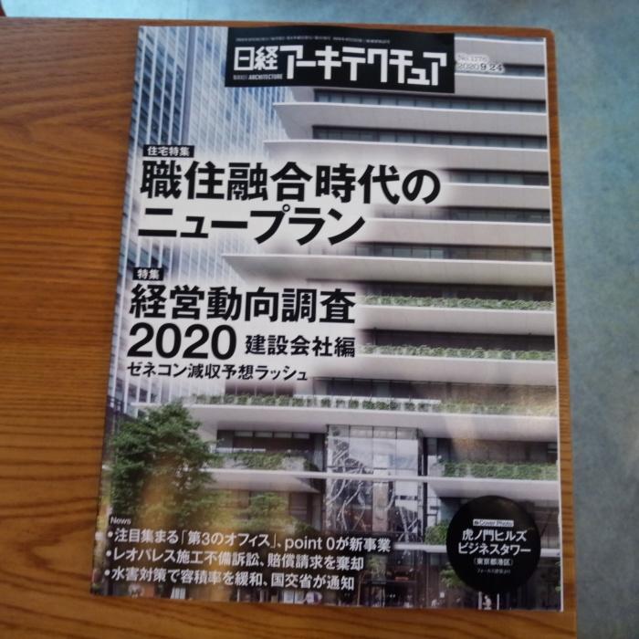「日経アーキテクチュア」2020.9.24_f0230666_15081588.jpg