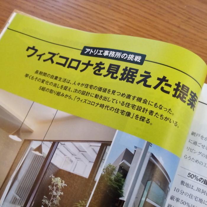 「日経アーキテクチュア」2020.9.24_f0230666_15082941.jpg