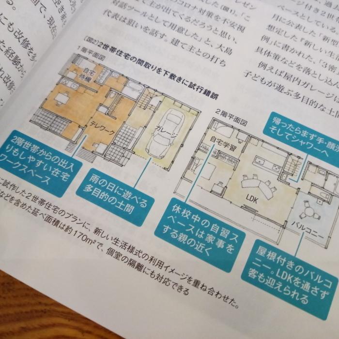 「日経アーキテクチュア」2020.9.24_f0230666_15084445.jpg