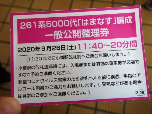 キハ261系5000番台「はまなす色」一般公開_a0275468_22142220.jpg