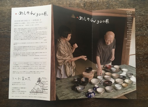 めしわん300展@うつわ菜の花(小田原)_f0054289_10490053.jpeg