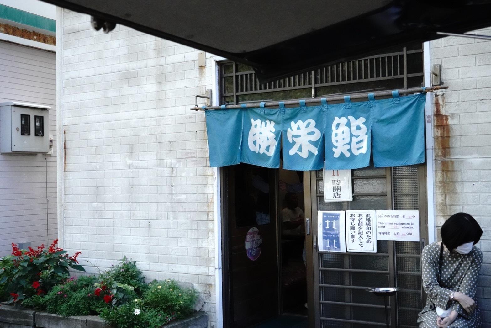 積丹半島回って美味しい寿司をを食べに行こう!_c0226202_06360077.jpeg