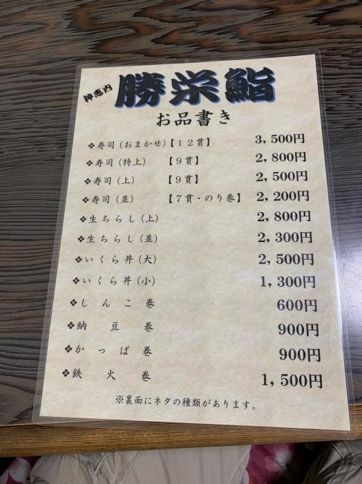 積丹半島回って美味しい寿司をを食べに行こう!_c0226202_06360233.jpeg