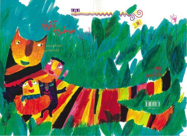 ボローニャ関連企画のイランの絵本展。今年のテーマは「絵本と旅」_e0091706_11390355.jpg