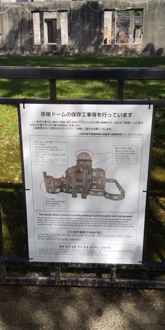 保存工事始まった原爆ドーム_e0094315_10115838.jpg