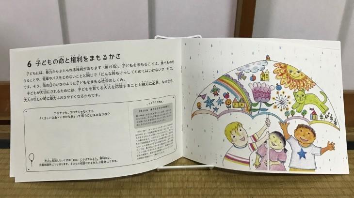 子どもの権利と新型コロナ、発刊しました。_a0374325_06044210.jpg