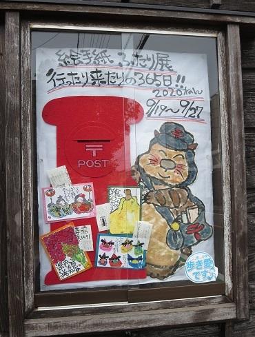絵手紙展とやきもの散歩道_b0076334_21442400.jpg