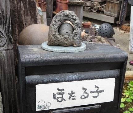 絵手紙展とやきもの散歩道_b0076334_21480314.jpg