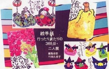 絵手紙展とやきもの散歩道_b0076334_22001151.jpg