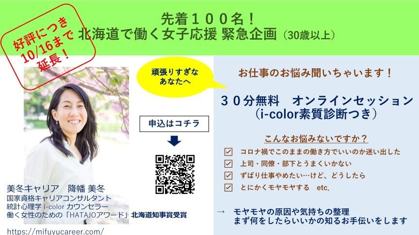 【10/16(金)まで延長!】30分無料オンラインセッション_b0396744_22433350.jpg