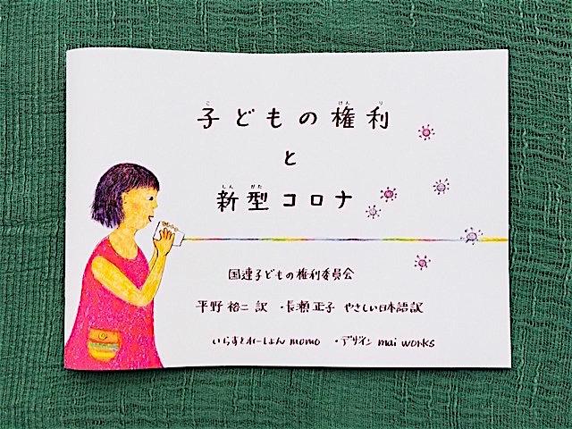 百(momo)さんがイラストを担当した  絵本『子どもの権利と新型コロナ』発売です!_e0124863_22540659.jpg