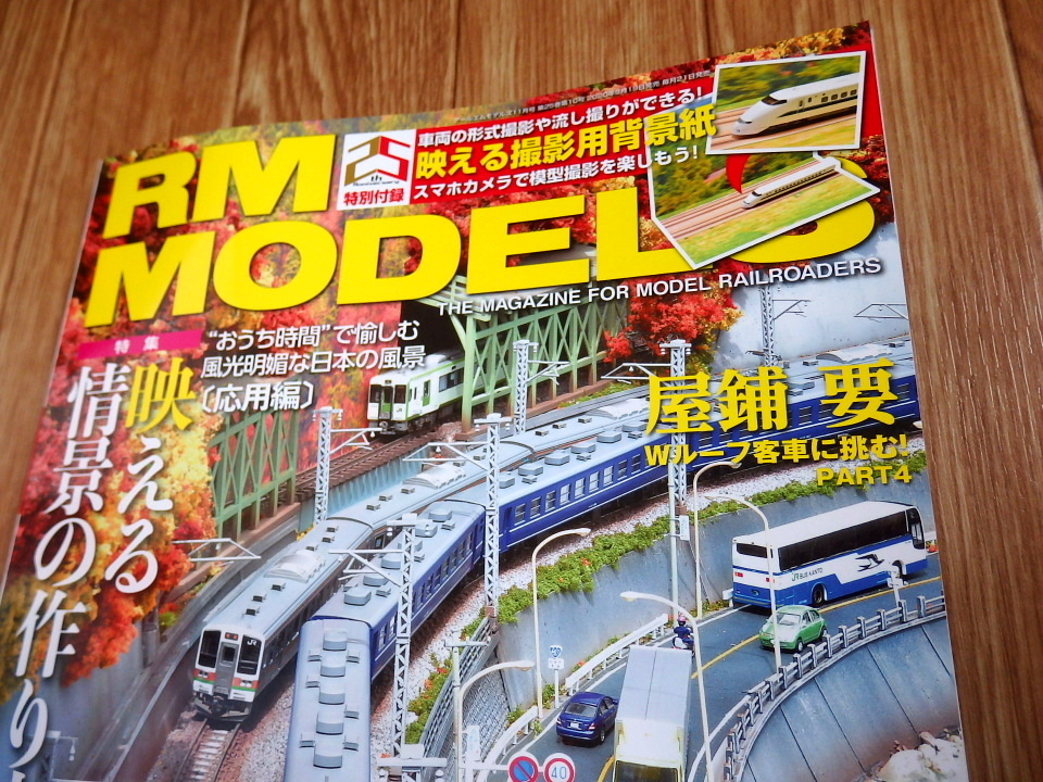 模型誌の付録で映える情景写真_a0275468_11385044.jpg