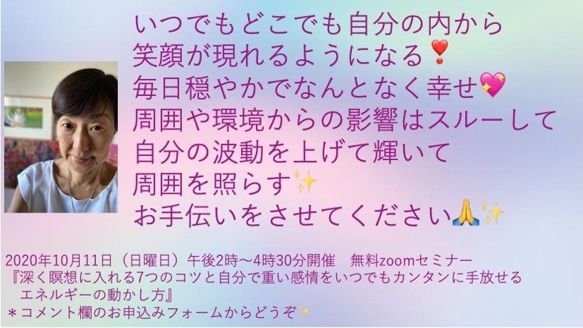 ☆オンライン・ホワイトクロウ2020年10月11日zoom無料セミナーお楽しみさま〜♪(๑ᴖ◡ᴖ๑)♪☆_a0110270_11111605.jpg