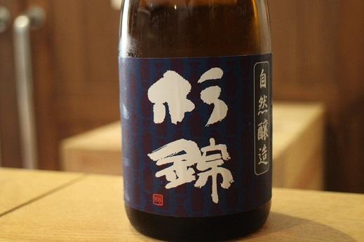 たまには日本酒など。杉井酒造、杉錦。_b0016474_15463769.jpg