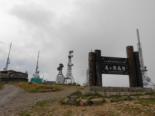 長野県ビーナスラインを巡る山旅 美ヶ原 SOTA#JA/NN-067_f0073587_01004985.jpg