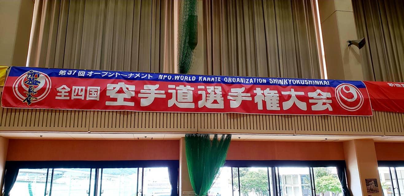 37回の歴史を誇る全四国大会、いよいよ始まります!_c0186691_15382508.jpg