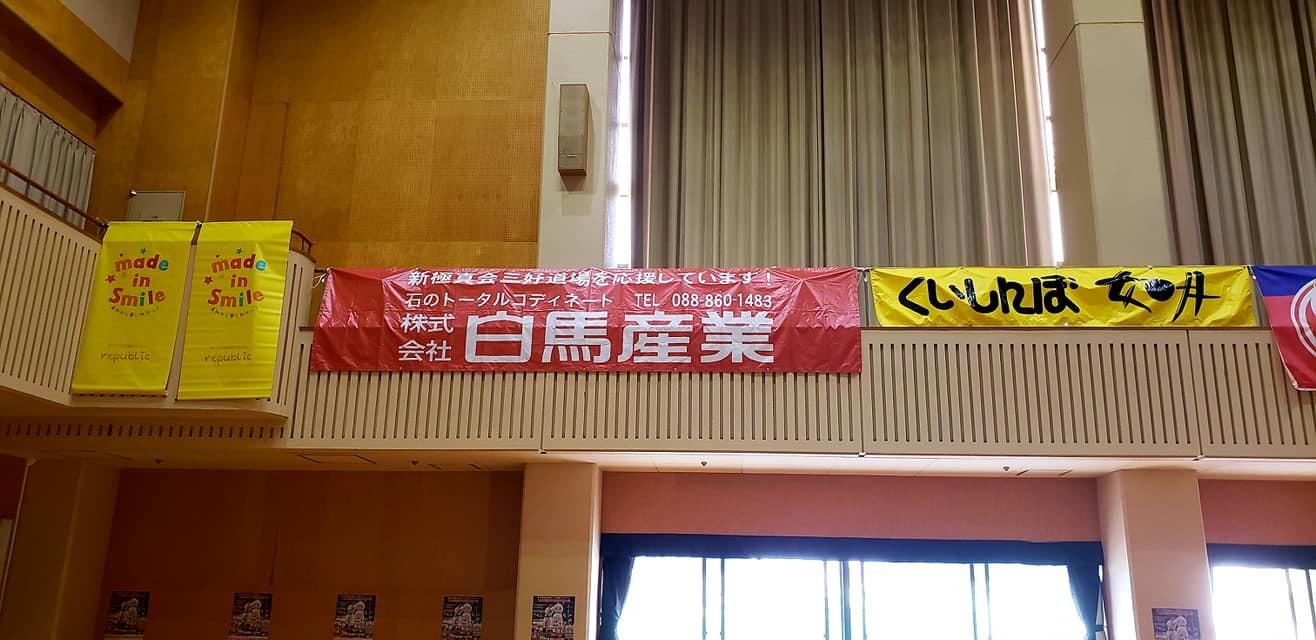 37回の歴史を誇る全四国大会、いよいよ始まります!_c0186691_15432437.jpg
